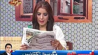 Syasi Theater 1 August 2016 | Express News