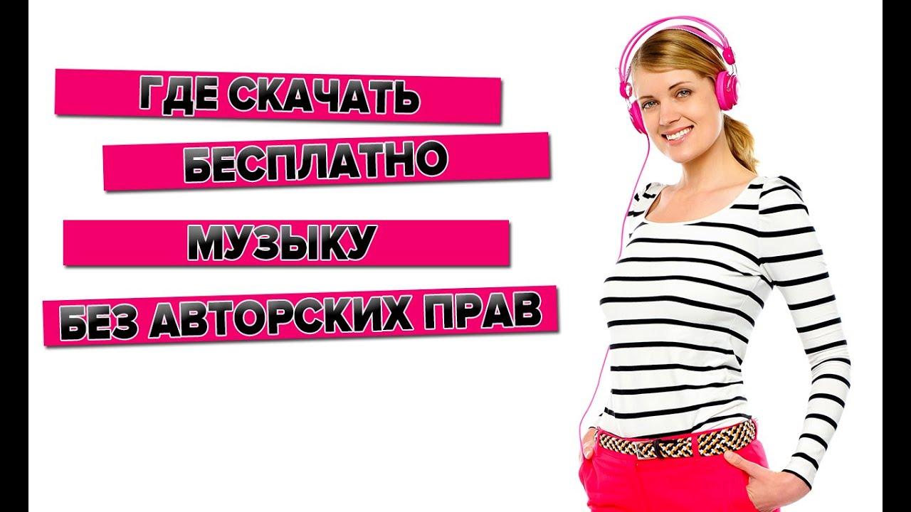 Где Скачать Бесплатно Музыку Для YouTube Без Авторских ...