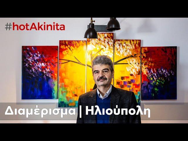 Διαμέρισμα προς Πώληση   Ηλιούπολη   #hotAkinita by Keller Williams Solutions Group