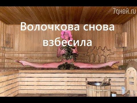 Волочкова голая в банет! Новая фотография «банный шпагат Волочковой» взорвала интернет и хейтеров!