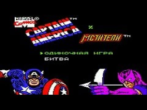 Полное прохождение (((Dendy))) Captain America And The Avengers / Капитан Америка и Мстители