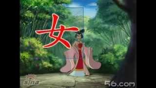 учим китайский язык 11