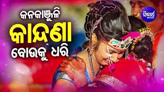 Kanakanjuli Kandana Bou Ku Dhari କାନ୍ଦଣା ଝିଅ ବିଦାବେଳ ଗୀତ Namita Agarwal Sidharth TV