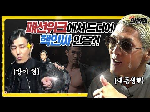 (ENG) 와썹맨 티셔츠로 DDP 발칵 뒤집어놓은 서울패션위크 여포!? 최초로 런웨이 모델에게 말 건 핵인싸 쭌형 (feat.차승원) | 와썹맨 ep.37 | god 박준형