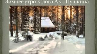 Зимнее утро и зимний вечер в музыке