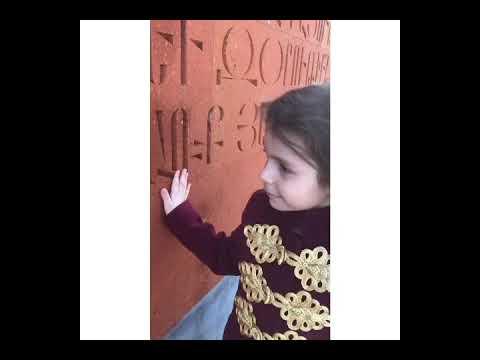 Молитва   Айр мер. ՑԱՅՐ ՄԵՐ .  Отче наш на армянском языке.