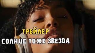 Фильм Солнце тоже звезда — Русский трейлер (2019)