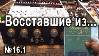 ВИЗ №16.1 Амфитон А1-01-2У  - начало