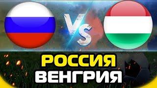 Сборная России неудобный соперник мнение венгров