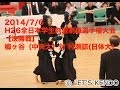H26全日本学生剣道選手権 決勝 梅ヶ谷(中大)対村瀬諒(日体大)