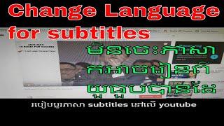 របៀបប្តូរភាសារក្នុងវីដេអូយូធួប/ how to change subtitles language to any language on youtube