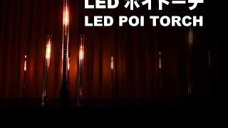ビジュアルポイ 照明演出例 トーチ・ろうそく   POI LAB