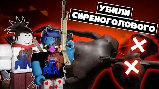 ШОК! МЫ УБИЛИ СИРЕНОГОЛОВОГО! / Cult Of The Cryptids