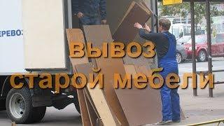 видео Вывоз старой мебели в Москве