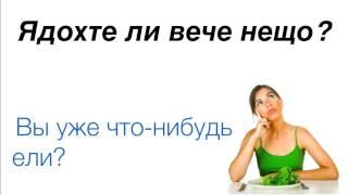Быстрое погружение в болгарский язык. Урок 4.
