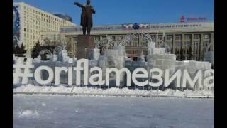 Зима с Орифлэйм в Саратове - фотоотчёт.(, 2017-01-30T15:55:50.000Z)