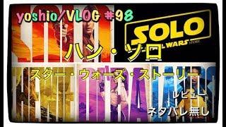 映画レビュー [ハン・ソロ/スター・ウォーズ・ストーリー][Solo: A Star Wars Story][yoshio/VLOG] #98