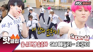️핫클립 ️ 슈퍼엠 Super M 퍼포먼스 모음 뭐야 잘생긴 애들이 춤이랑 노래까지 다 잘해 ㅠ ㅜ 아는형님 Jtbc봐야지 MP3