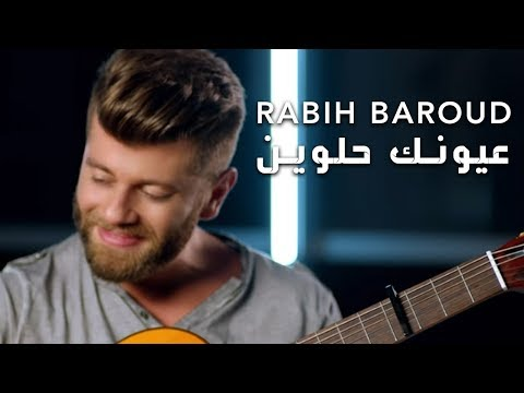 Rabih Baroud - Oyounik Helwin (Official Music Video) |    -