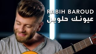 Rabih Baroud - Oyounik Helwin (Official Music Video) | ربيع بارود  - عيونك حلوين