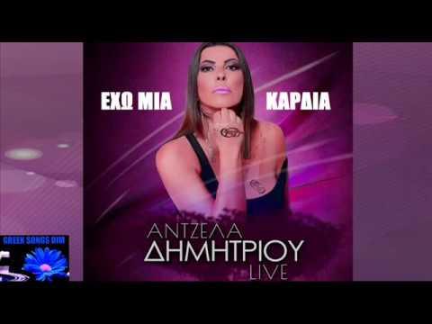 Eho mia kardia Antzela Dimitriou Live/ Έχω μια καρδιά  Άντζελα Δημητρίου