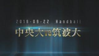 2019 関東学生秋季リーグ中央大vs筑波大