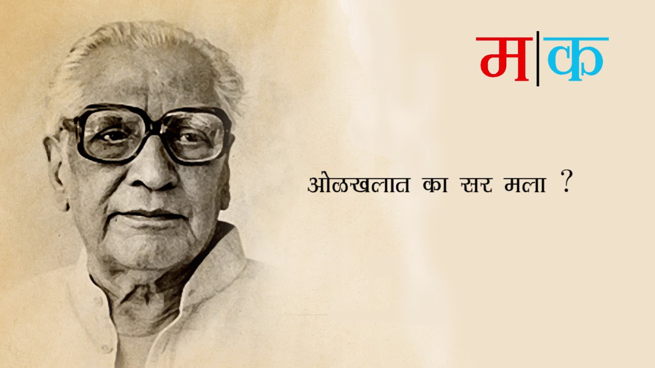 Kusumagraj marathi poem