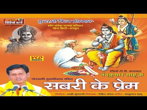 Shabri Ke Prem - Nadkumar Sahu- Chhattisgarhi Devotional Song Collection
