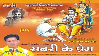 Shabri Ke Prem - Nadkumar Sahu- Chhattisgarhi Devotional Song Collection