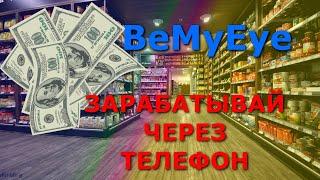 BeMyEye   Заработок через телефон   2000 в день!