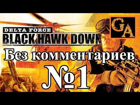 Прохождение Delta Force Black Hawk Down без комментариев - № 1 На службе мира
