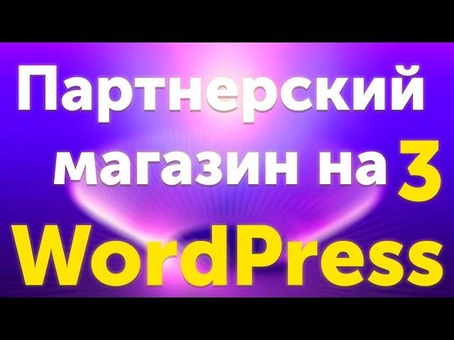 SEO партнерского магазина на WordPress, плагин Affiliate Egg - урок 3