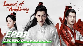 【SUB】E01:Cheng Xiao and Arthur Chen in costume are so appealing |Legend of Awakening天醒之路|iQIYI