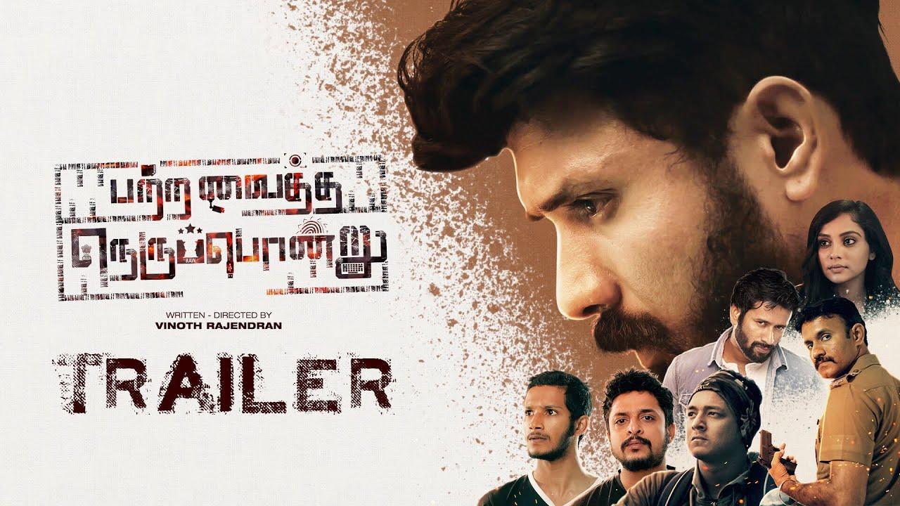 Patra Vaitha Nerupondru Official Trailer
