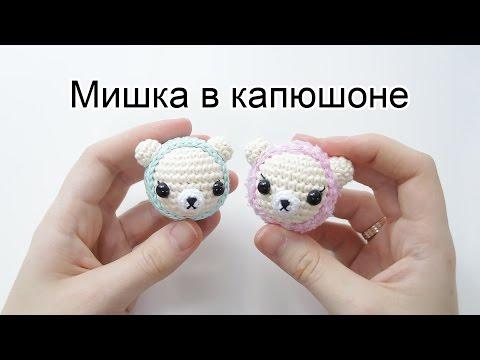 Мишка в капюшончике Амигуруми | Amigurumi