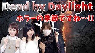 夏休みもDead by Daylight!withマミルトン&yuki!【ろあ】