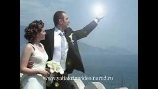 Свадьба в Крыму видеограф Ялта(Видеосъемка Фото съемка принимаем заказы +7978 200 4337 http://yaltakrimvideo.narod.ru E-mail: yaltakrimvideo@yandex.ru Видеосъемка в СУПЕР..., 2012-09-01T21:00:40.000Z)