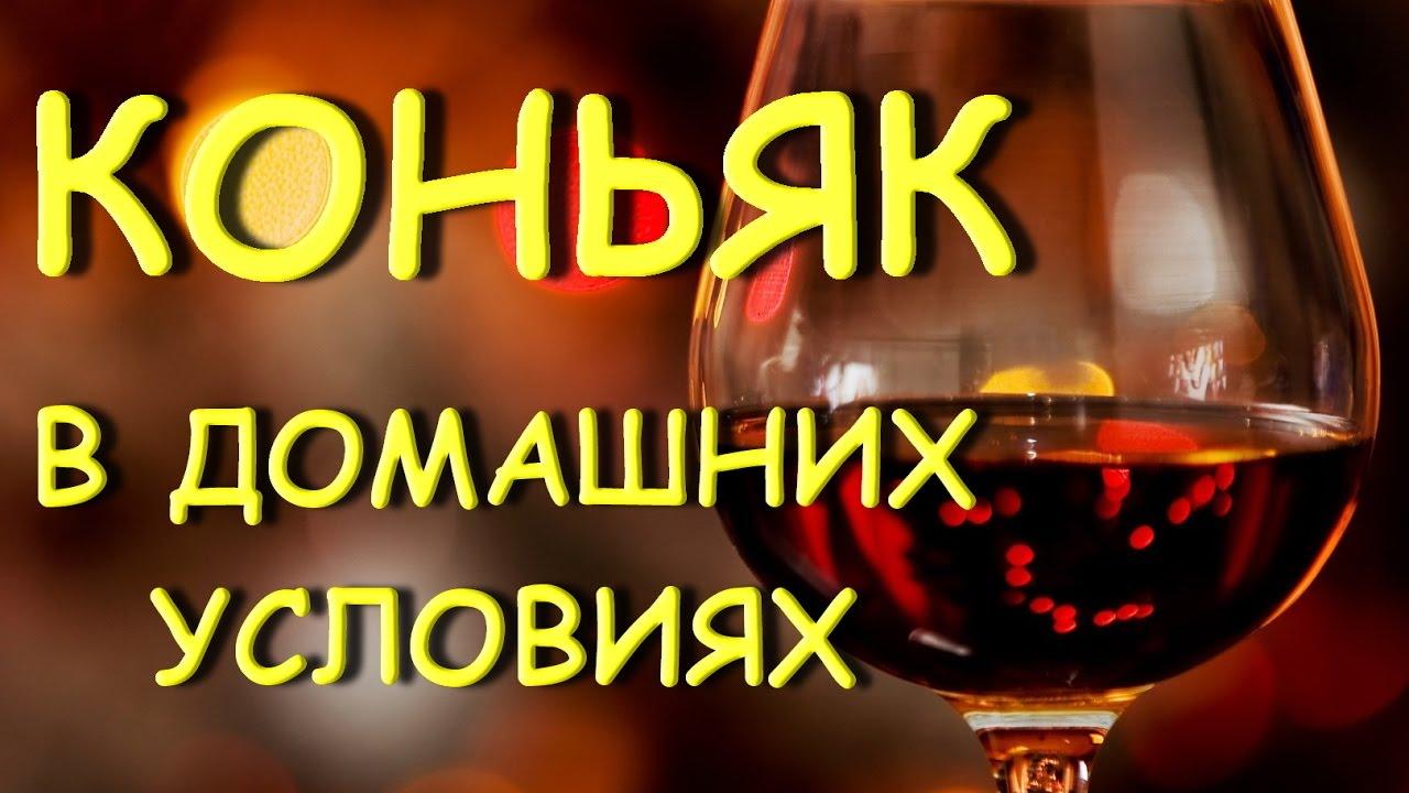 Коньяк в домашних условиях из самогона рецепт латгальский 8