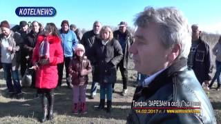 На Трифон ЗАРЕЗАН в с. Пъдарево
