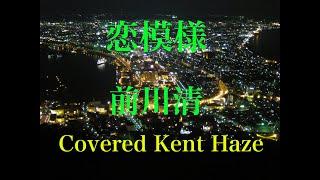 恋模様  / 前川清 Cover Kent Haze