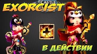 Битва Замков, Экзорцист в действии, Exorcist in action, Castle Clash