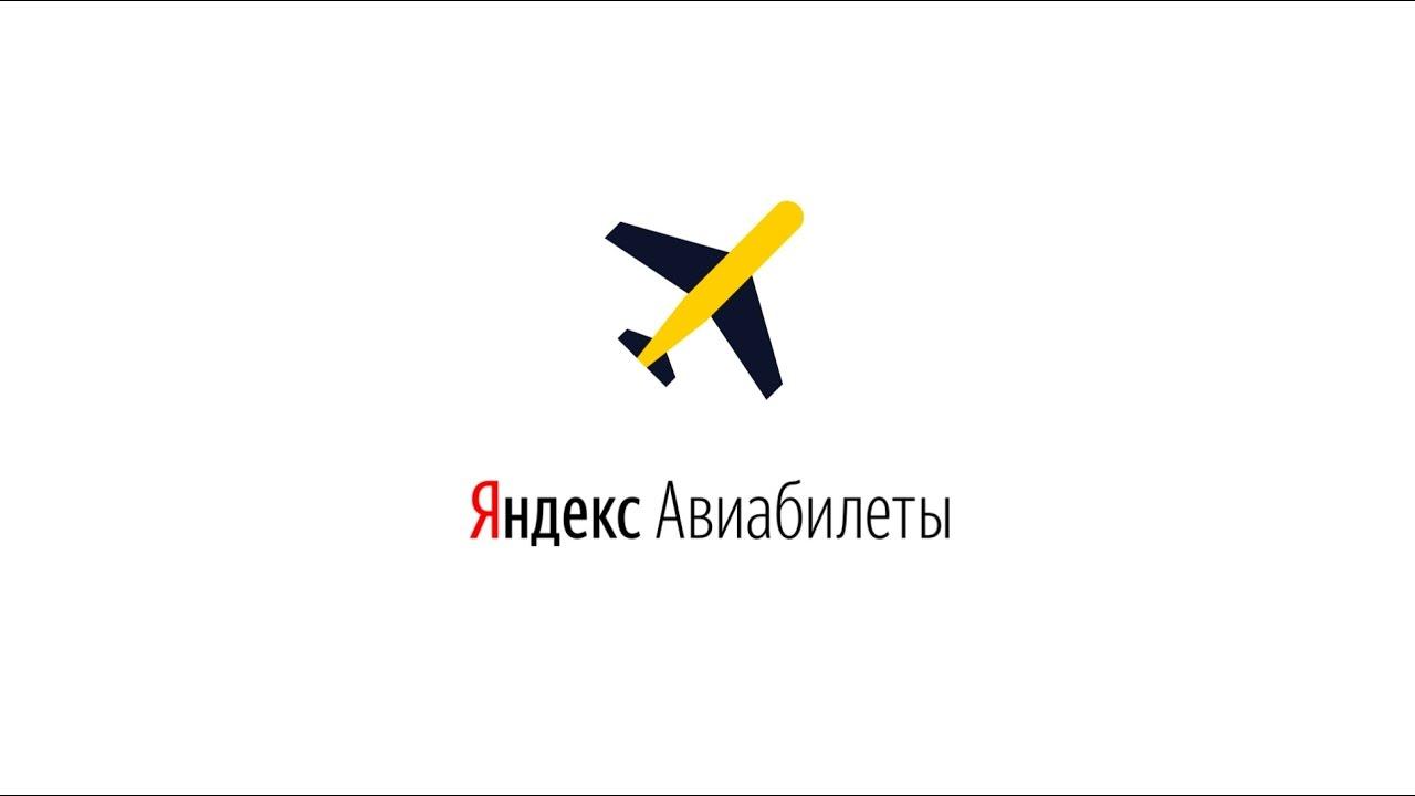 Билеты на самолет дешево яндекс армянские авиакомпании купить авиабилеты
