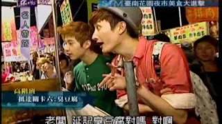 111002  [名人帶路2]-Super junior-M Part 3/4[台南花園夜市美食大進擊]
