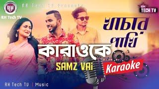 খাঁচার পাখি কারাওকে    Khacar Pakhi Karaoke    Samz Vai    RH Music TV