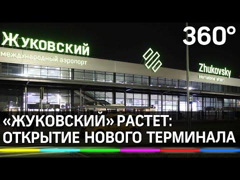 Новый грузовой терминал в аэропорту «Жуковский»