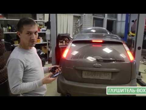 Форд Фокус-2 Тюнинг