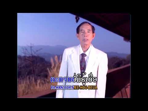 ເມືອງຊຳລຳ້ລຶກ TS Studio karaoke
