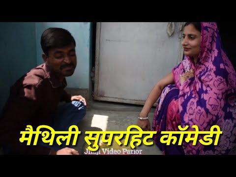 जेहने साउस तेहने जमाय/jehne Saaus Tehne Jamai/maithili Comedy Video