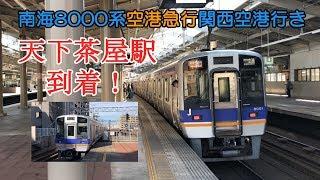 南海8000系空港急行関西空港行き 天下茶屋駅到着!