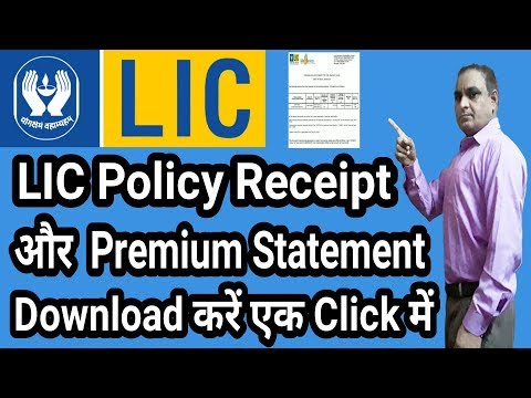 LIC Receipt Download Online Kaise Kare   Life Insurance Policy Statement In Hindi